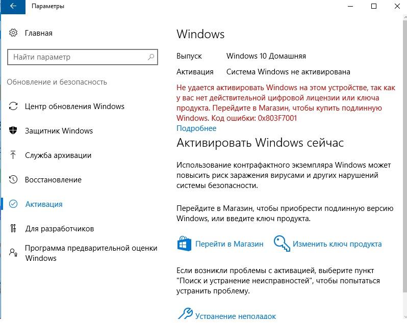 Ошибка активации: Windows 10 требует лицензию и ключ